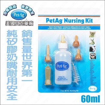 【美國貝克PetAg】《小護士頂級寵物奶瓶組》附5種奶嘴及清潔刷