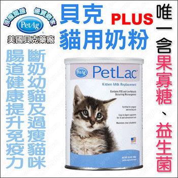 【美國貝克PetAg】《貓用奶粉PLUS》含FOS果寡糖+益生菌