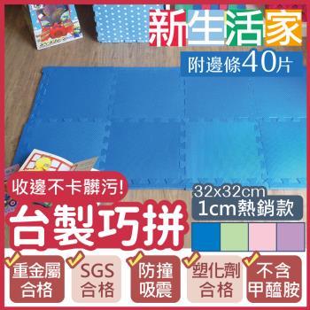 新生活家 柔彩地墊附邊條40入(紫)