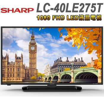 SHARP夏普 40吋FHD LED液晶電視(LC-40LE275T)