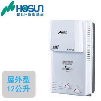 【豪山HOSUN】H-1275--12公升-屋外型熱水器(天然瓦斯)