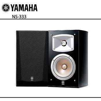【YAMAHA 】 鋼烤書架型/環繞喇叭  NS-333