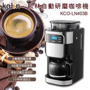 【歌林】自動研磨咖啡 KCO-LN403B