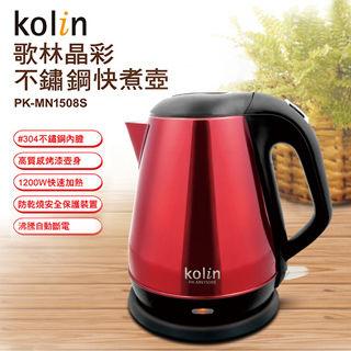 歌林晶彩不銹鋼快煮壺(PK-MN1508S)
