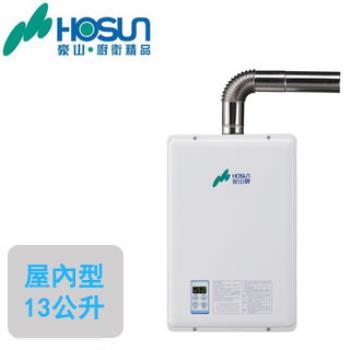 【豪山HOSUN】H-1690FE--16公升數位恆溫強制排氣熱水器(天然瓦斯)