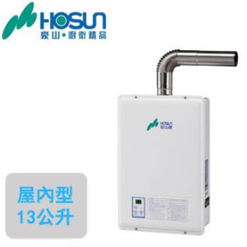 【豪山HOSUN】H-1385FE--13公升數位恆溫強制排氣熱水器(液化瓦斯)