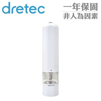【日本DRETEC】亮彩電動胡椒研磨器