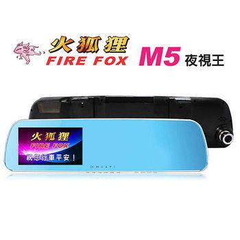 【火狐狸 FIRE FOX】夜視王 M5 WDR寬動態 1080P行車紀錄器(再贈好禮)