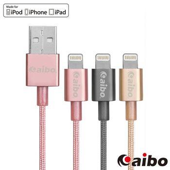 aibo Apple Lightning 8pin 原廠認證 鋁合金充電傳輸編織線(1M)