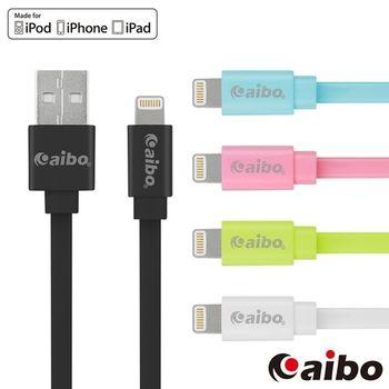 aibo Apple Lightning 8pin 原廠認證 傳輸充電扁線(1M)