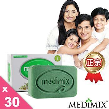 正宗Medimix 皇室御用百年經典美膚皂30入
