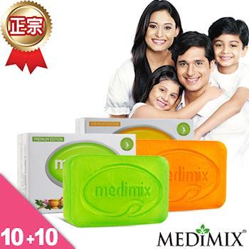 正宗Medimix  皇室御用天然草本香白美肌皂組(10+10)