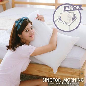 【幸福晨光】舒柔潔淨可水洗枕(2入)