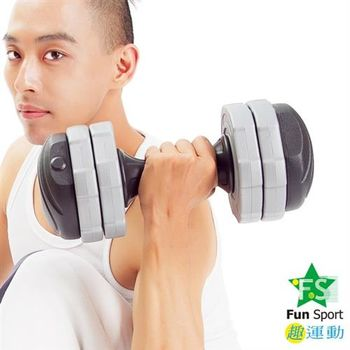 【Fun Sport】流線型專業組合式啞鈴-5公斤(台灣生產)
