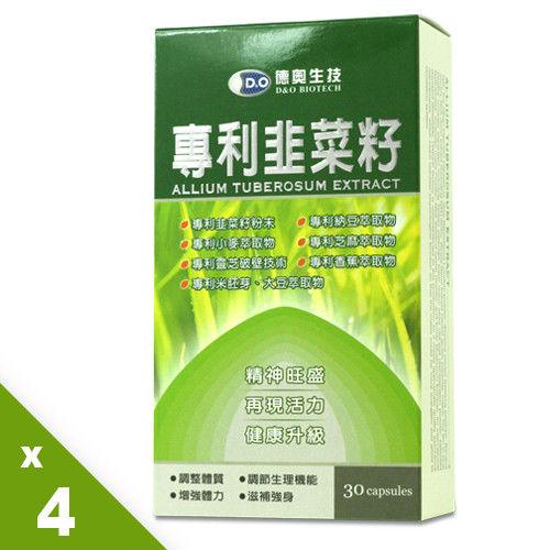 德奧專利韭菜籽複合膠囊*4盒(30粒/盒)