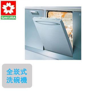 【櫻花SAKURA】E7780--全嵌式洗碗機
