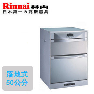 【林內Rinnai】RKD-5051(P) (落地式雙抽屜烘碗機)(50CM)