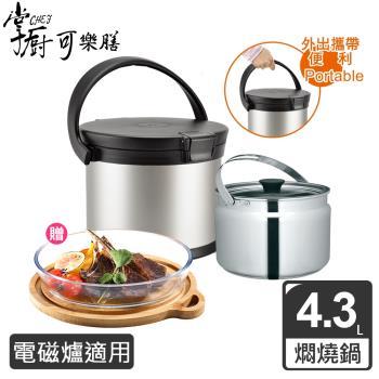 【掌廚可樂膳】雙層真空燜燒提鍋4.3L-不鏽鋼色