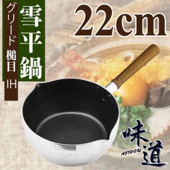 【味道】22cm鋁合金槌目不沾雪平鍋(電磁爐.瓦斯爐專用)