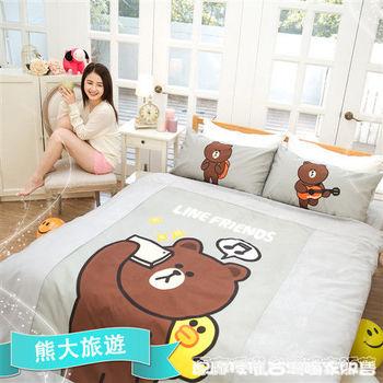 【ALICE愛利斯】熊大.灰-LINE 熊大旅遊紀念款 - 雙人四件式-薄床包被套組
