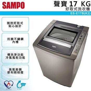 ★結帳再折+好禮★【SAMPO聲寶】17公斤好取式定頻洗衣機ES-E17B(K2)
