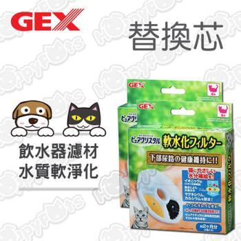 【日本GEX】淨水飲水器 軟水淨化濾芯2入-貓用(2盒)