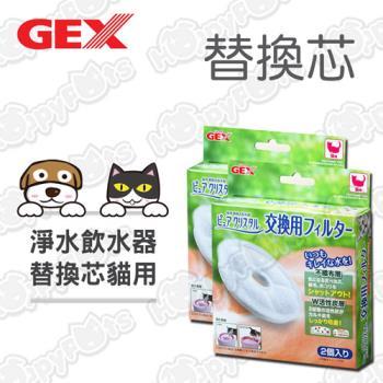 【日本GEX】淨水飲水器 替換芯2入-貓用(2盒)