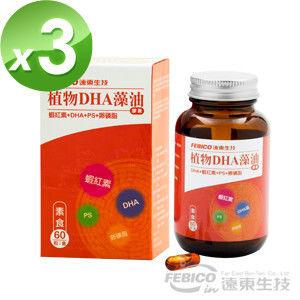 【遠東生技】植物DHA藻油膠囊3盒組(500mg*60顆)