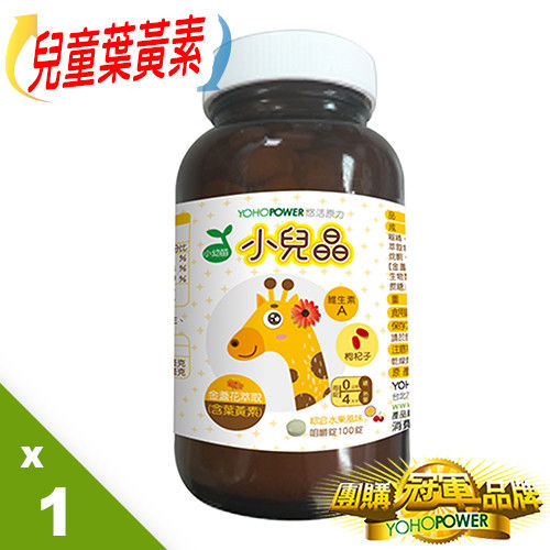 【悠活原力】兒童葉黃素 小兒晶-綜合水果風味 (100錠/瓶)