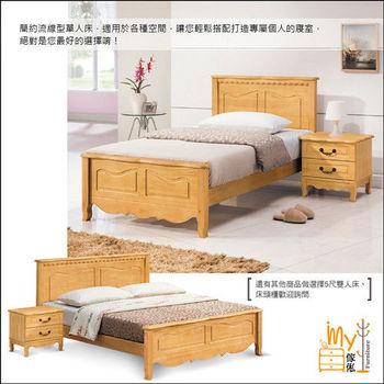 【MY傢俬】經典歐風鄉村3.5尺單人床架(不含床墊)