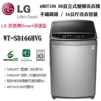 LG 樂金 16公斤 蒸善美DD直驅變頻洗衣機 WT-SD166HVG