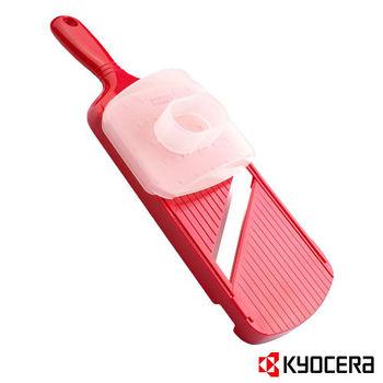 【KYOCERA】日本京瓷陶瓷刨片器(紅)