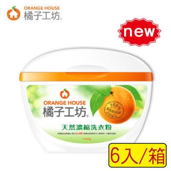 橘子工坊洗衣粉盒裝1400G-6盒/箱(綠)