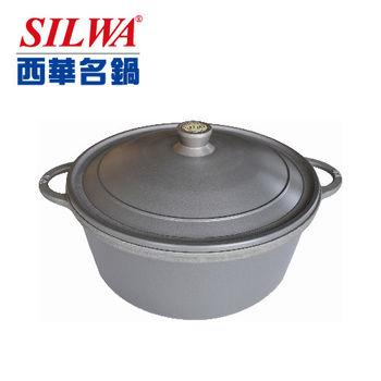 《西華Silwa》26cm輕合金煲湯鍋