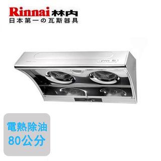 【林內Rinnai】RH-8025A - 80公分(電熱除油排油煙機)
