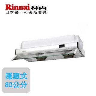【林內】RH-8021 隱藏式烤漆白色排油煙機(80cm)