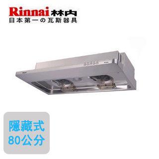 【林內Rinnai】RH-8126E(隱藏式排油煙機80cm)