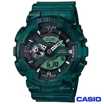 CASIO卡西歐 G-SHOCK街頭時尚浪潮迷彩風雙顯運動錶-綠 GA-110CM-3A