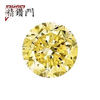 【精鑽門】吳照明證書圓形黃彩鑽 0.50克拉 Fancy Yellow / VVS2