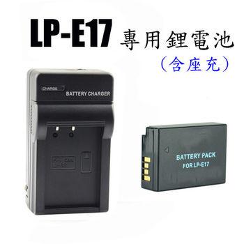 CANON 專用鋰電池 LP-E17 + 座充 (EOS M3 750D 760D)