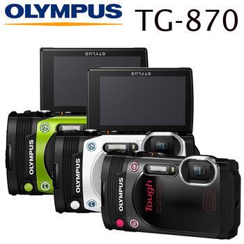 [64G電自拍組]Olympus Stylus TG-870 (公司貨)