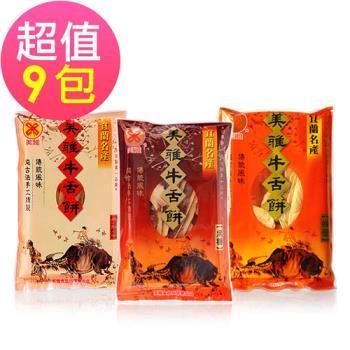 【美雅宜蘭餅】手工超薄牛舌餅-綜合9包超值組