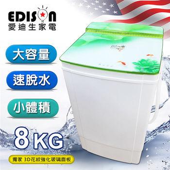 【EDISON愛迪生】8公斤大容量強化玻璃上蓋脫水機/2款任選 (E0728-PG)