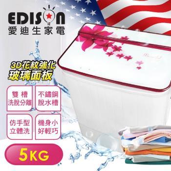 【EDISON 愛迪生】5KG 3D花紋強化玻璃上蓋 洗脫雙槽迷你洗衣機-(E0711-G)