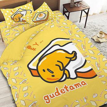 【享夢城堡】Gudetama 吐司蛋黃哥系列-雙人床包薄被套組