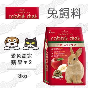 【Rabbit diet】 愛兔窈窕美味餐 MC702蘋果-兔飼料(3kg x2包)