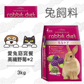 【Rabbit diet】愛兔窈窕美味餐 MC703高纖野莓-兔飼料(3kg x2包)