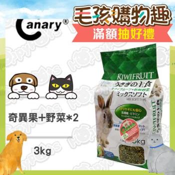【Canary】奇異果+野菜 兔主食飼料(3kg x2包)