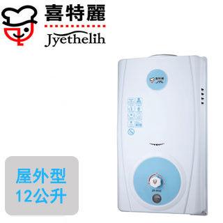 【喜特麗】JT-5512A--屋外RF式熱水器(12公升)(液化瓦斯)