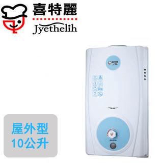 【喜特麗】JT-5510A--屋外RF式熱水器(10公升)(液化瓦斯)